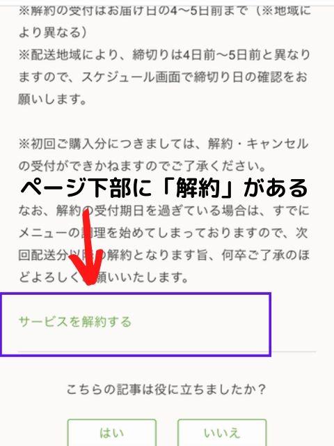 ページ下部のサービスを解約するを選ぶ