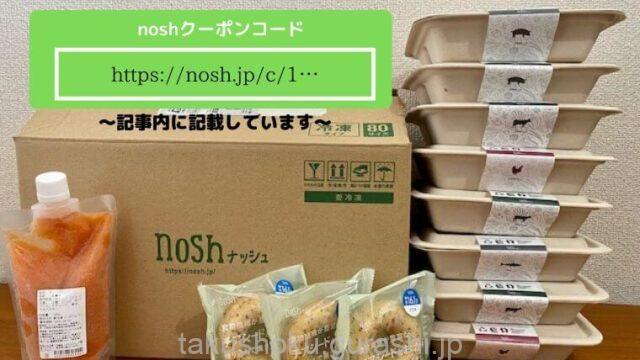 noshクーポンコード