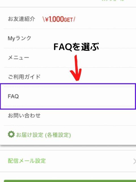 FAQを選ぶ
