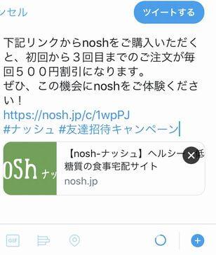 noshツイッターで友達紹介流れ