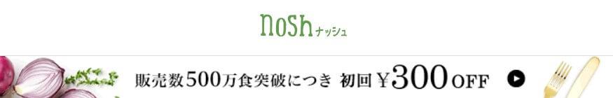 nosh500万食