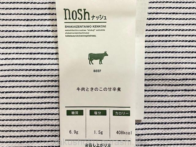 牛肉の甘辛煮糖質