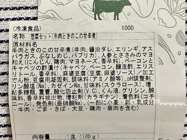 牛肉の甘辛煮原材料