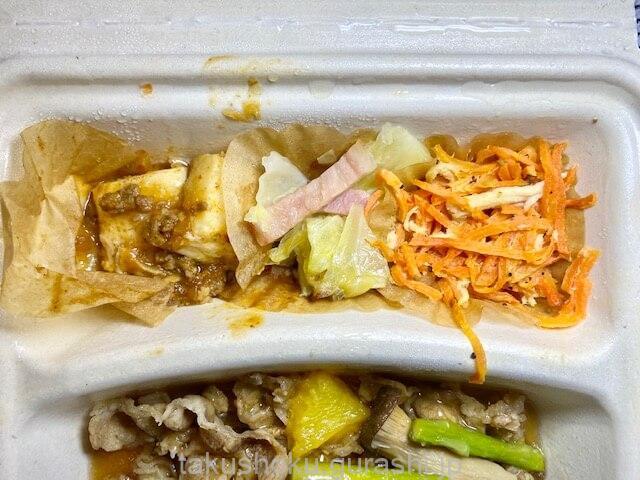 牛肉の甘辛煮副菜