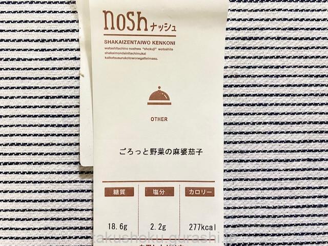 nosh麻婆茄子糖質