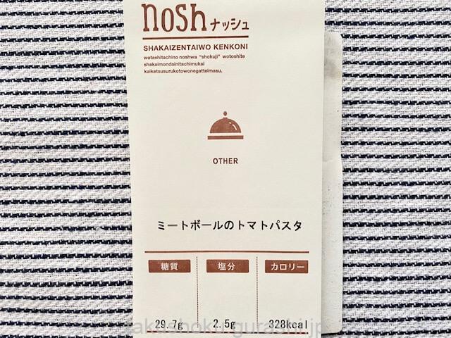 noshミートボールのトマトパスタ糖質