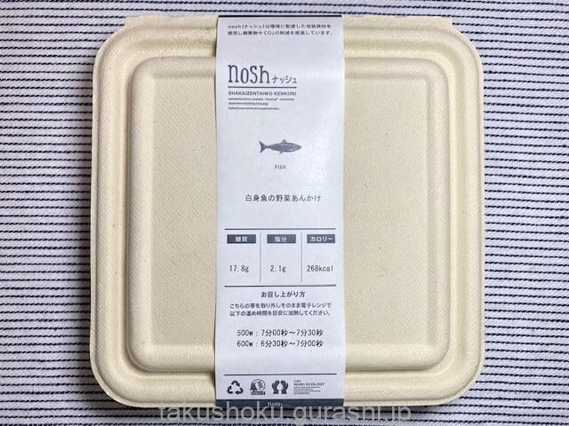 白身魚の野菜あんかけ開封前