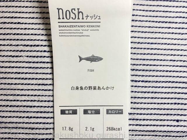 白身魚の野菜あんかけ糖分