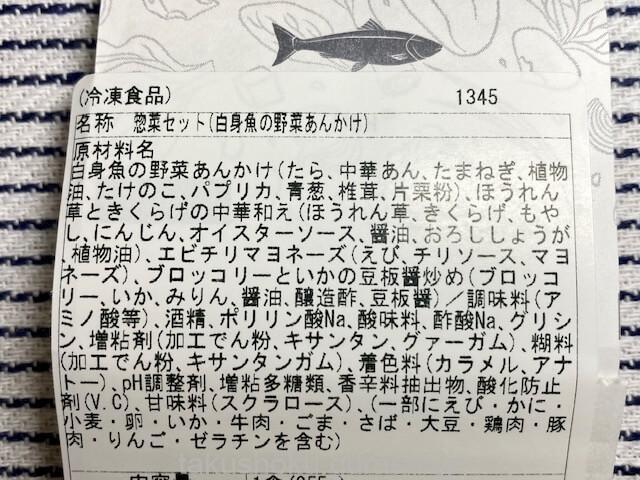 白身魚の野菜あんかけ原材料