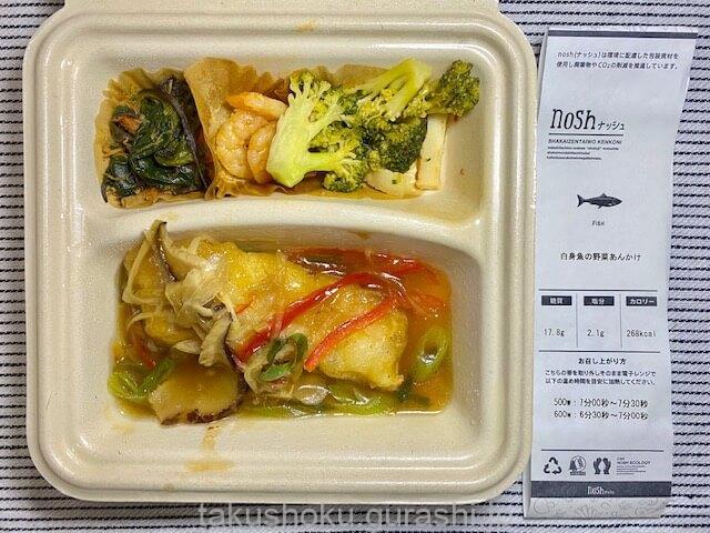 白身魚の野菜あんかけ解凍後