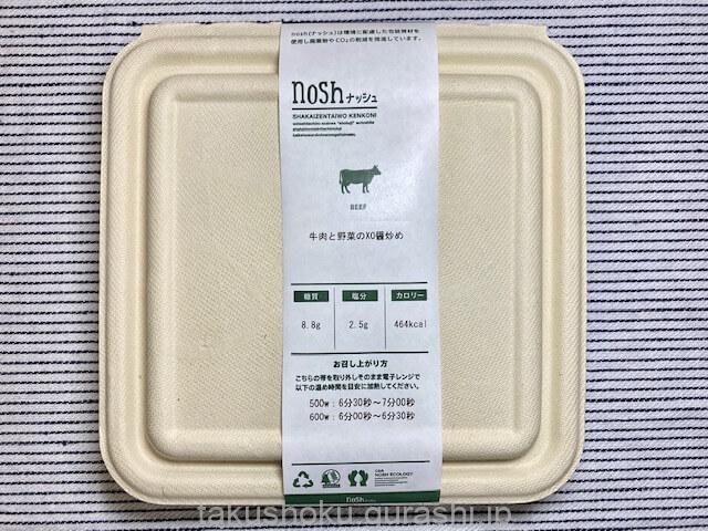 nosh牛肉と野菜のxo醤炒め開封前