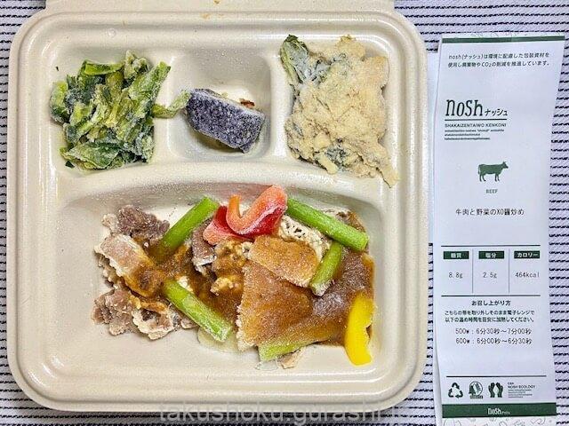 nosh牛肉と野菜のxo醤炒め解凍前