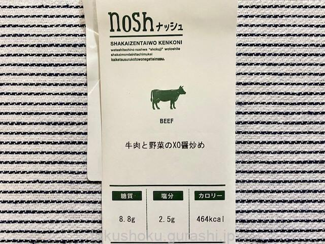 nosh牛肉と野菜のxo醤炒め糖質