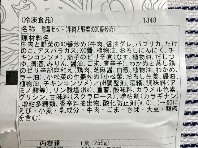 nosh牛肉と野菜のxo醤炒め原材料