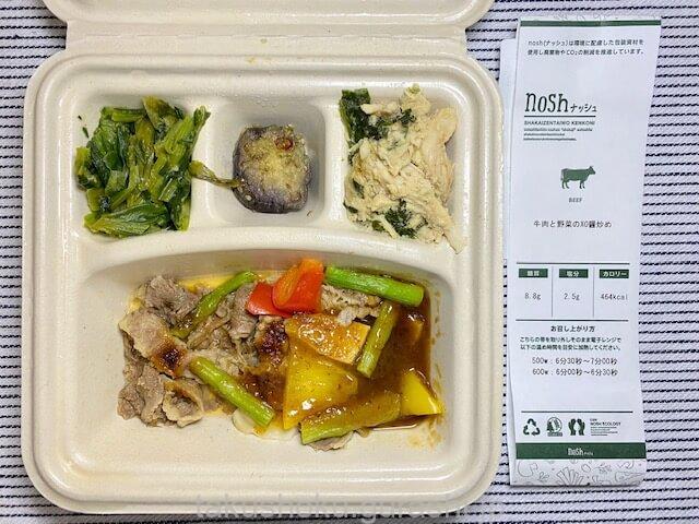 nosh牛肉と野菜のxo醤炒め解凍後