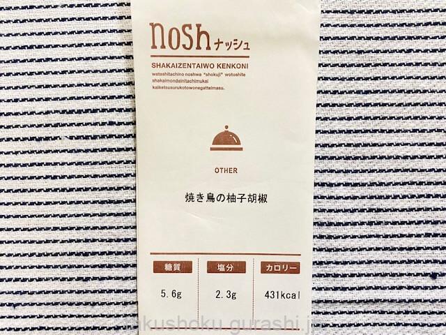 nnosh焼き鳥の柚子胡椒の糖質