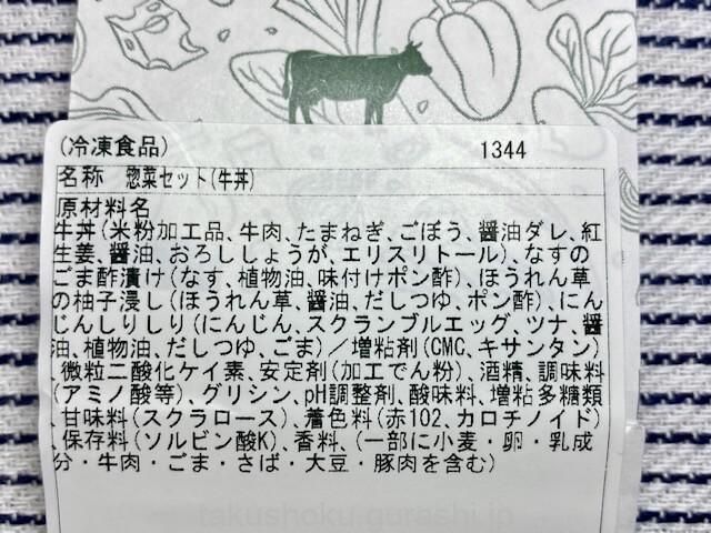 ナッシュ牛丼原材料