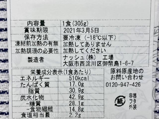 ナッシュ牛丼賞味期限