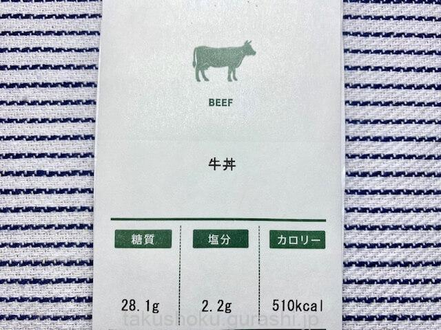 ナッシュ牛丼糖質