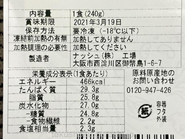 ヤンニョムチキン賞味期限