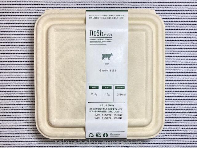 nosh牛肉のすき焼き開封前
