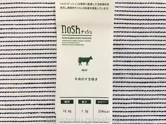 nosh牛肉のすき焼きの糖質