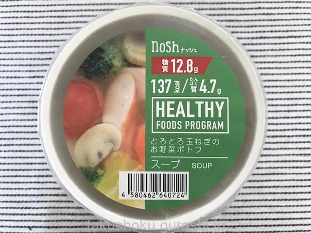 とろとろ玉ねぎのお野菜ポトフ
