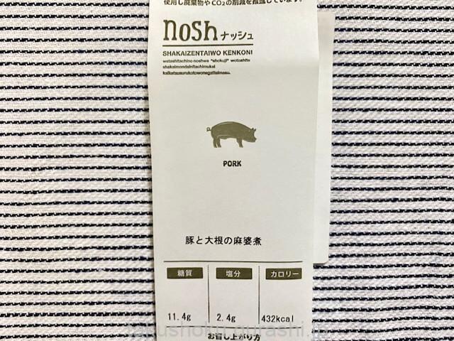 nosh豚と大根の麻婆煮の糖質・カロリー