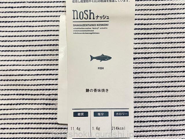 ナッシュ鰆の香味焼き糖質