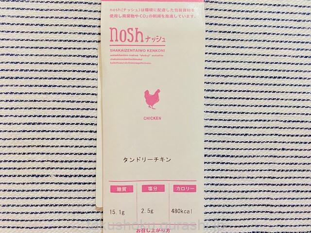 noshタンドリーチキン糖質