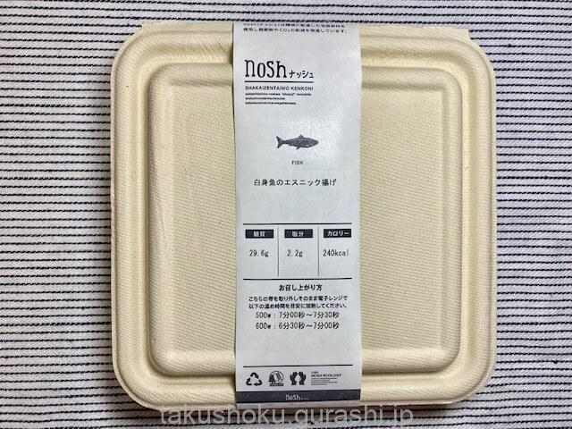 nosh白身魚のエスニック揚げ開封前
