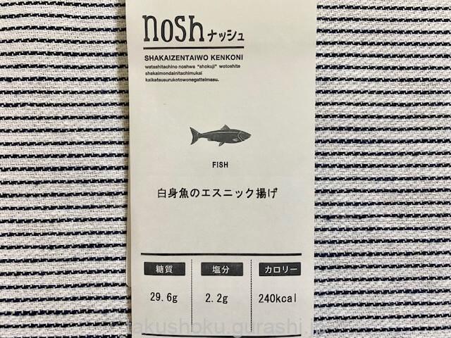 nosh白身魚のエスニック揚げ糖質